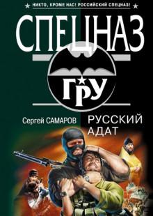 Обложка книги  - Русский адат