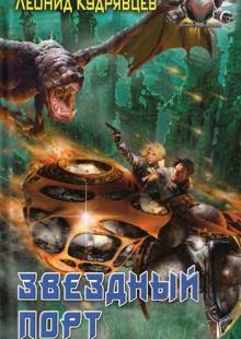 Обложка книги  - Звездный порт