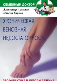 Обложка книги  - Хроническая венозная недостаточность. Профилактика и методы лечения
