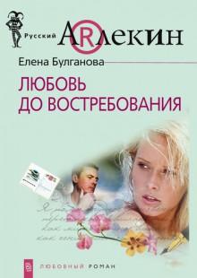 Обложка книги  - Любовь до востребования