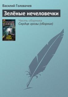 Обложка книги  - Зелёные нечеловечки
