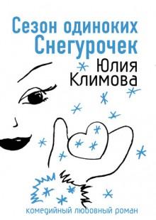 Обложка книги  - Сезон одиноких Снегурочек
