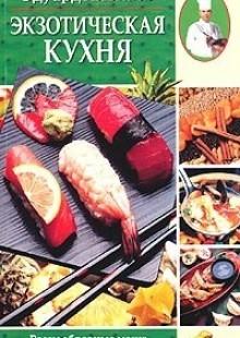 Обложка книги  - Экзотическая кухня. Разнообразные меню для будней и праздников