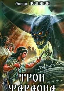 Обложка книги  - Трон фараона