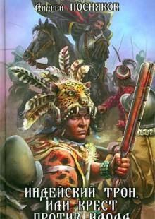 Обложка книги  - Индейский трон, или Крест против идола