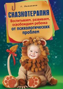 Обложка книги  - Сказкотерапия. Воспитываем, развиваем, освобождаем ребенка от психологических проблем