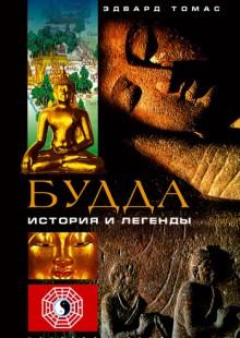 Обложка книги  - Будда. История и легенды