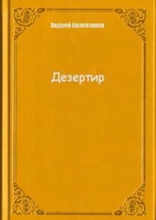 Обложка книги  - Дезертир