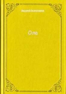 Обложка книги  - Ола