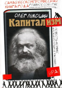 Обложка книги  - Капитализм (сборник)
