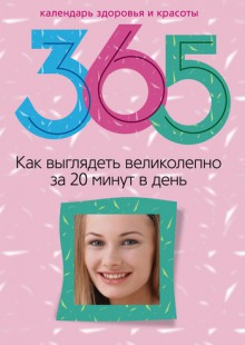 Обложка книги  - Как выглядеть великолепно за 20 минут в день