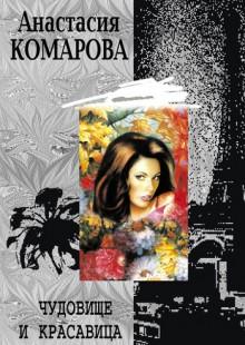 Обложка книги  - Чудовище и красавица