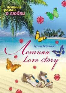 Обложка книги  - Летняя Love story