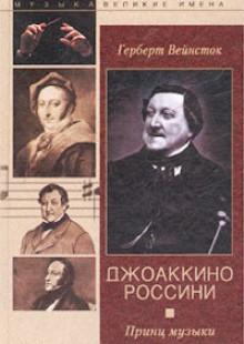 Обложка книги  - Джоаккино Россини. Принц музыки