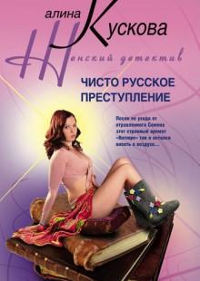 Обложка книги  - Чисто русское преступление