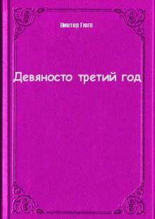 Обложка книги  - Девяносто третий год