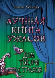 Обложка книги  - Дом тысячи страхов