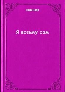 Обложка книги  - Я возьму сам