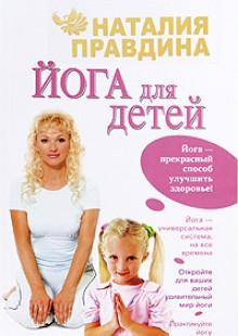 Обложка книги  - Йога для детей