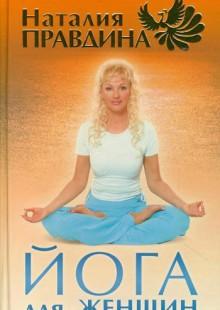Обложка книги  - Йога для женщин