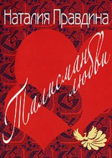 Обложка книги  - Талисман любви