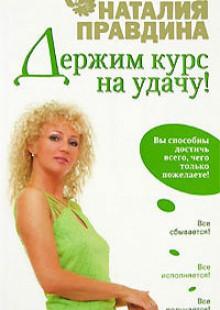 Обложка книги  - Держим курс на удачу!