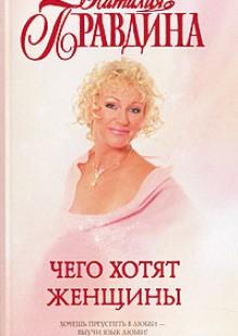 Обложка книги  - Чего хотят женщины