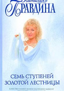 Обложка книги  - Семь ступеней Золотой лестницы