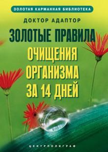 Обложка книги  - Золотые правила очищения организма за 14 дней