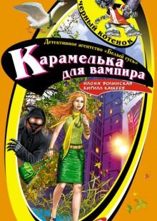 Обложка книги  - Карамелька для вампира