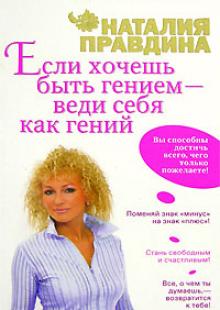 Обложка книги  - Если хочешь быть гением – веди себя как гений