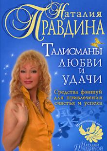 Обложка книги  - Талисманы любви и удачи. Средства фэншуй для привлечения счастья и успеха