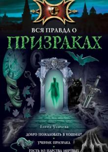 Обложка книги  - Ученик призрака