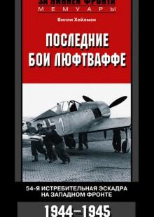 Обложка книги  - Последние бои люфтваффе. 54-я истребительная эскадра на Западном фронте. 1944-1945