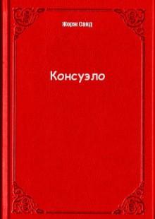 Обложка книги  - Консуэло