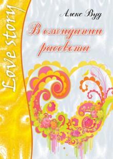 Обложка книги  - В ожидании рассвета