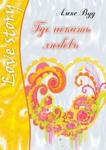 Обложка книги  - Где искать любовь
