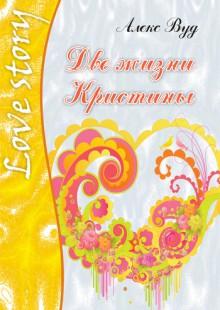 Обложка книги  - Две жизни Кристины