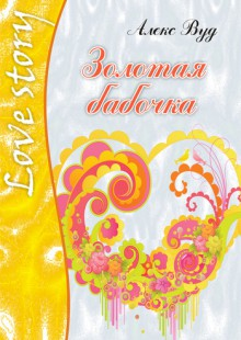 Обложка книги  - Золотая бабочка