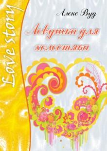 Обложка книги  - Ловушка для холостяка