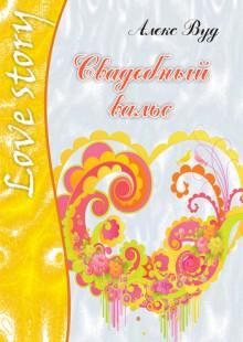 Обложка книги  - Свадебный вальс