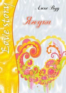 Обложка книги  - Ягодка
