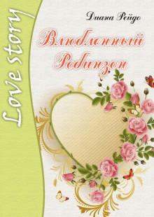 Обложка книги  - Влюбленный Робинзон