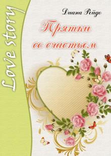 Обложка книги  - Прятки со счастьем