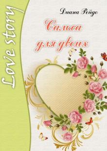 Обложка книги  - Сальса для двоих