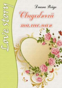 Обложка книги  - Свадебный талисман