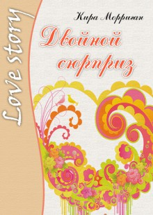 Обложка книги  - Двойной сюрприз