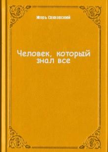Обложка книги  - Человек, который знал все
