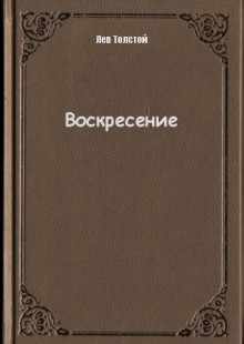 Обложка книги  - Воскресение