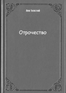 Обложка книги  - Отрочество